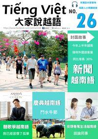 Tiếng Việt 大家說越語 [第26期] [有聲書]:今年上半年越南接待外國遊客量同比增長30%