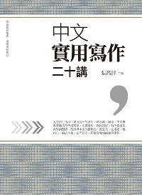 《中文實用寫作》二十講