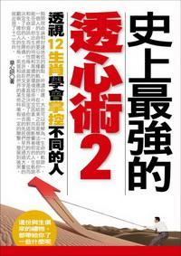 史上最強的透心術. (2)