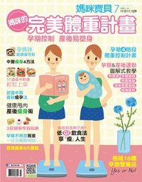 媽咪寶貝 [第200期]:媽咪的完美體重計畫