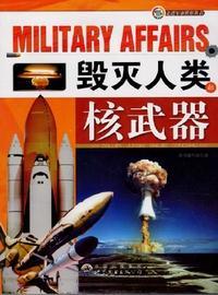 毀滅人類的核武器