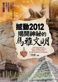 撼動2012,揭開神祕的馬雅文明