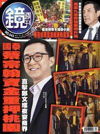 鏡週刊 2017/07/26 [第43期]:國泰蔡宗翰資金重押桃園