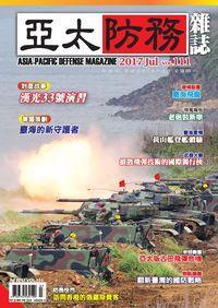 亞太防務 [第111期]:漢光33號演習