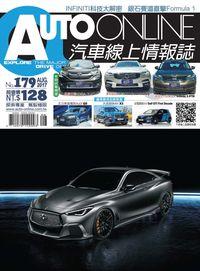 Auto-Online汽車線上情報誌 [第179期]:INFINITI科技大解密