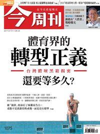 今周刊 2017/07/31 [第1075期]:體育界的轉型正義還要等多久?