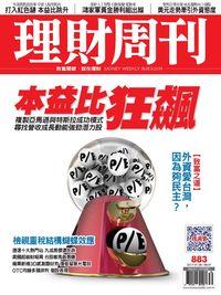 理財周刊 2017/07/28 [第883期]:本益比狂飆