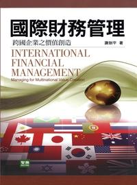 國際財務管理:跨國企業之價值創造
