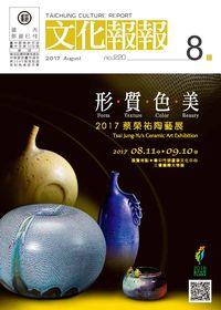 文化報報 [第220期] [2017年08月]:形.質.色.美 2017蔡榮祐陶藝展