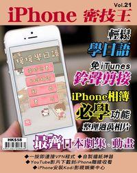 iPhone 密技王 [第21期]:免iTunes 鈴聲剪接