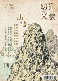 幼獅文藝 [第764期]:山海