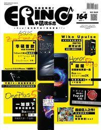 eRing 手機玩樂誌 [Vol. 164]:ASUS ZenFone AR