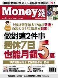 Money錢 [第119期]:做對這2件事 週休7日也能月領5萬