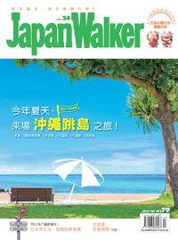 Japan Walker [第24期]:今年夏天,來場沖繩跳島之旅!