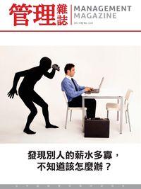 管理雜誌 [第518期]:發現別人的薪水多寡,不知道該怎麼辦?