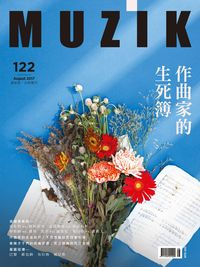 MUZIK古典樂刊 [第122期]:作曲家的生死簿