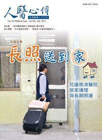 人醫心傳:慈濟醫療人文月刊 [第163期]:長照送到家