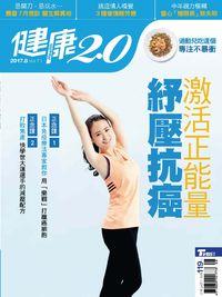 健康兩點靈 [第71期]:激活正能量 紓壓抗癌