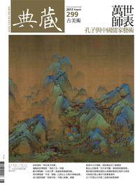典藏古美術 [第299期]:萬世師表--孔子與中國儒家藝術