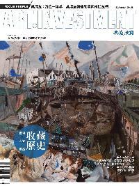 典藏投資 [第118期]:收藏歷史--藝術X人文X自然