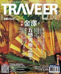 旅人誌 [第147期]:日本金澤, 五感究極之旅