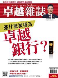 卓越雜誌 [第376期]:憑什麼被稱為卓越銀行?