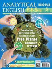 常春藤解析英語雜誌 [第349期] [有聲書]:滑手機救世界 -- 樹木星球