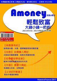 Amoney財經e周刊 2017/07/31 [第243期]:輕鬆致富 大錢小錢一把抓
