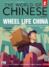 The world of Chinese [2017 ISSUE 3]:wheel life china