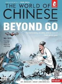 The world of Chinese [2017 ISSUE 4]:BEYOND GO