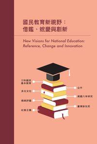 國民教育新視野:借鑑、蛻變與創新