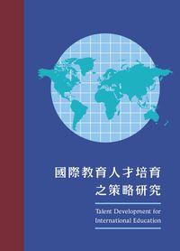 國際教育人才培育之策略研究