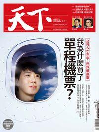 天下雜誌 2017/08/02 [第628期]:我為什麼買了單程機票?