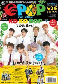 epop 完全情報誌 2017/08/04 [第625期]:EXO終於回歸啦!!
