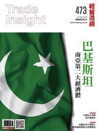 經貿透視雙周刊 2017/08/02 [第473期]:巴基斯坦 南亞第二大經濟體