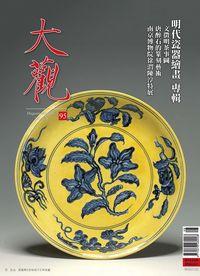 大觀月刊 [第95期]:明代瓷器繪畫 專輯