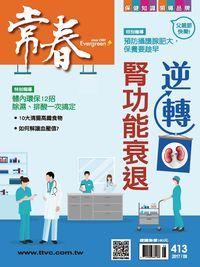 常春月刊 [第413期]:逆轉腎功能衰退