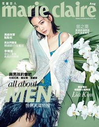 Marie claire 美麗佳人 [第292期]:all about MEN 世界天菜特搜