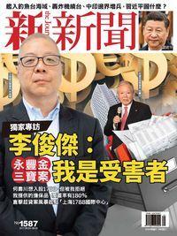 新新聞 2017/08/03 [第1587期]:李俊傑 : 我是受害者