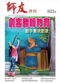 師友月刊 [第602期]:創客翻轉教育