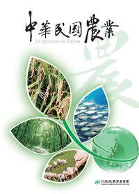 中華民國農業(西班牙文版)