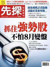先探投資週刊 2017/08/04 [第1946期]:抓住強勢股 不怕8月變盤