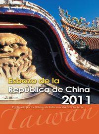 中華民國一瞥(西班牙文版) . 2011