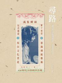 尋路:臺北市京劇發展史(1990-2010)