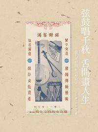 弦鼓唱千秋 舌間畫人生:臺北市說唱藝術發展史