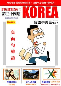 Fighting!KOREA 韓語學習誌 [第34期] [有聲書]:負面句韓語