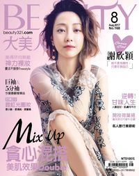 Beauty大美人 [第168期]:Mix up 貪心混搭
