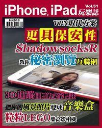 iPhone, iPad玩樂誌 [第51期]:ShadowsocksR 更具保安性能的 VPN取代方案
