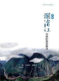 滇藏瀾滄江谷地的教派衝突