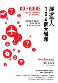 經濟學人104個大解惑:從紙鈔面額、廣告祕辛, 到航空公司如何節省成本的全面揭密